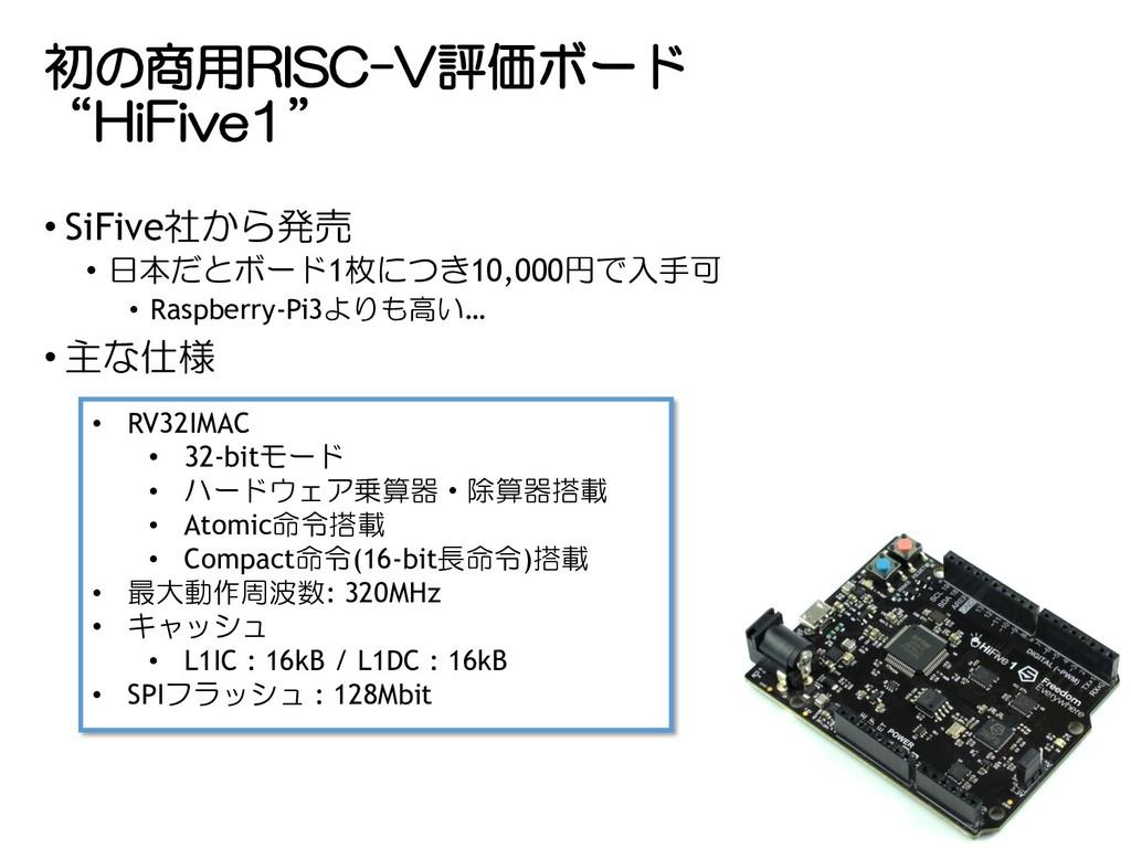"""初の商用RISC-V評価ボード """"HiFive1"""" • SiFive社から発売 • 日本だとボ..."""