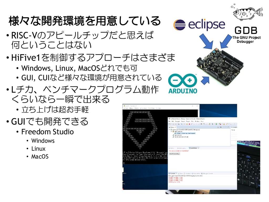 様々な開発環境を用意している • RISC-Vのアピールチップだと思えば 何ということはない ...