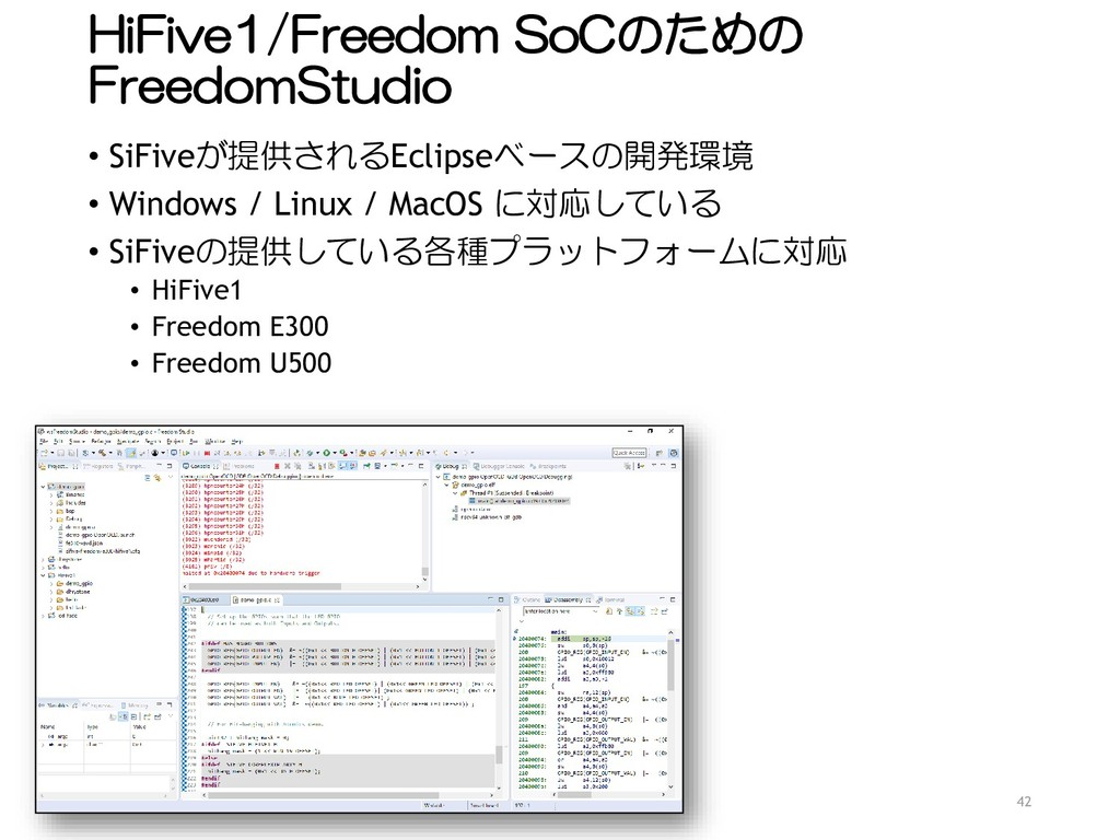 HiFive1/Freedom SoCのための FreedomStudio • SiFiveが...