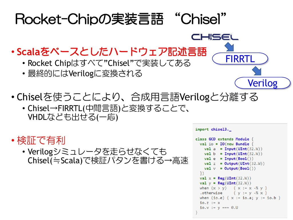 """Rocket-Chipの実装言語 """"Chisel"""" • Scalaをベースとしたハードウェア記..."""