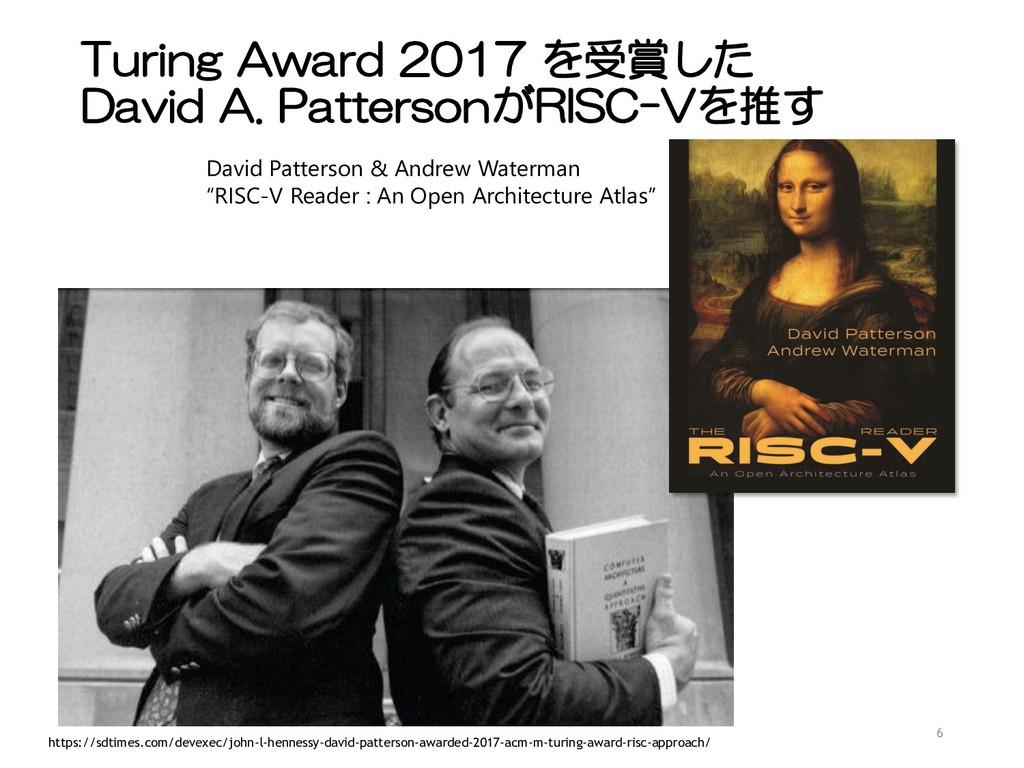 Turing Award 2017 を受賞した David A. PattersonがRISC...