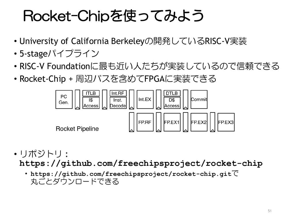 Rocket-Chipを使ってみよう • University of California B...
