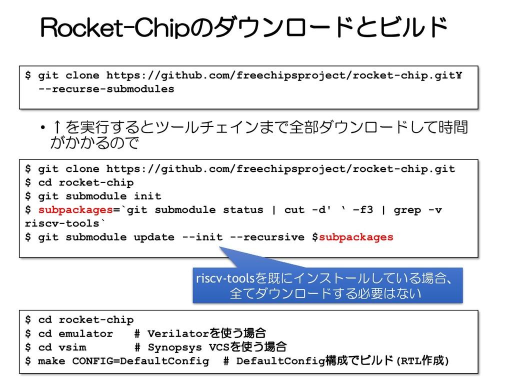 Rocket-Chipのダウンロードとビルド • ↑を実行するとツールチェインまで全部ダウンロ...