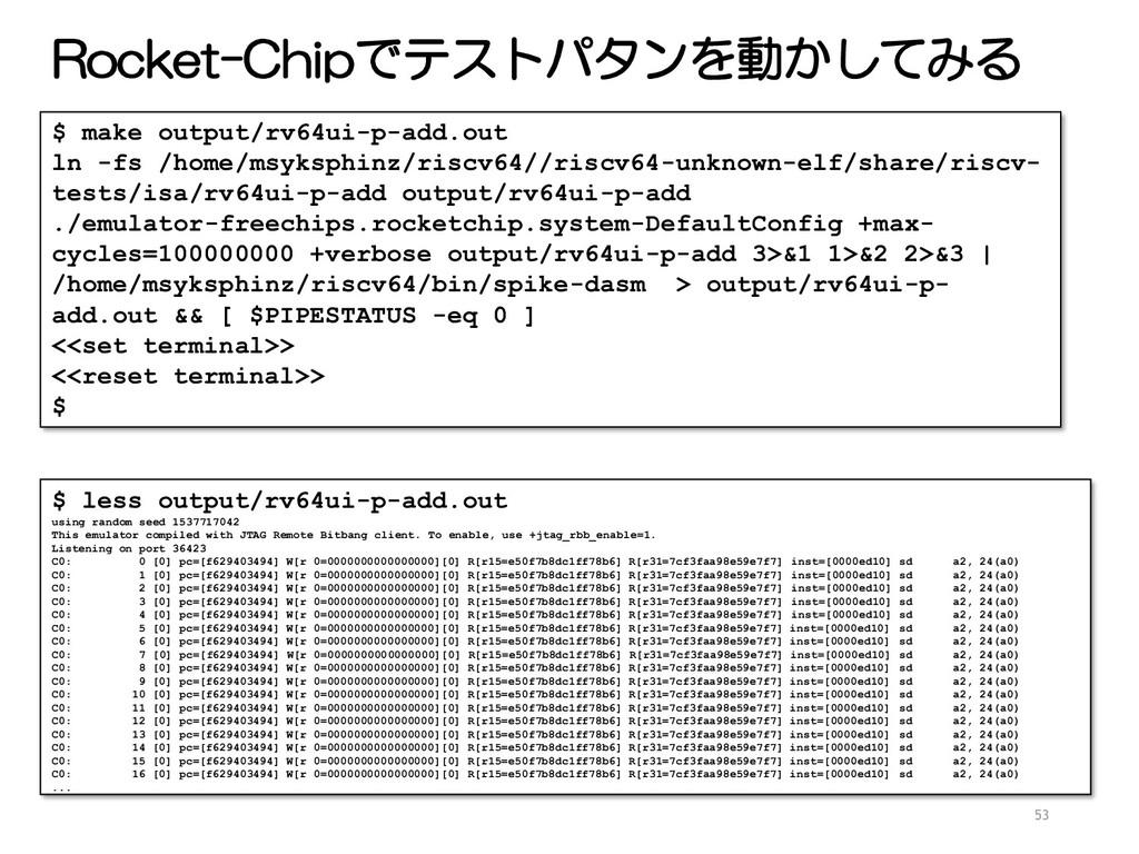 Rocket-Chipでテストパタンを動かしてみる 53 $ make output/rv64...