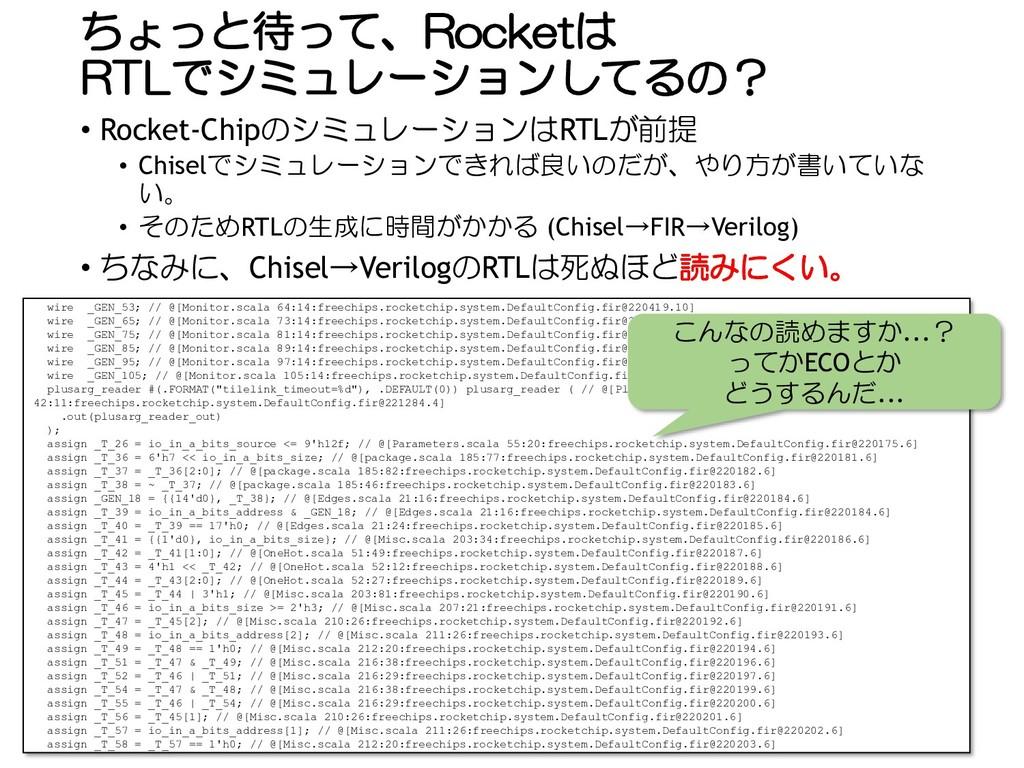 ちょっと待って、Rocketは RTLでシミュレーションしてるの? • Rocket-Chip...