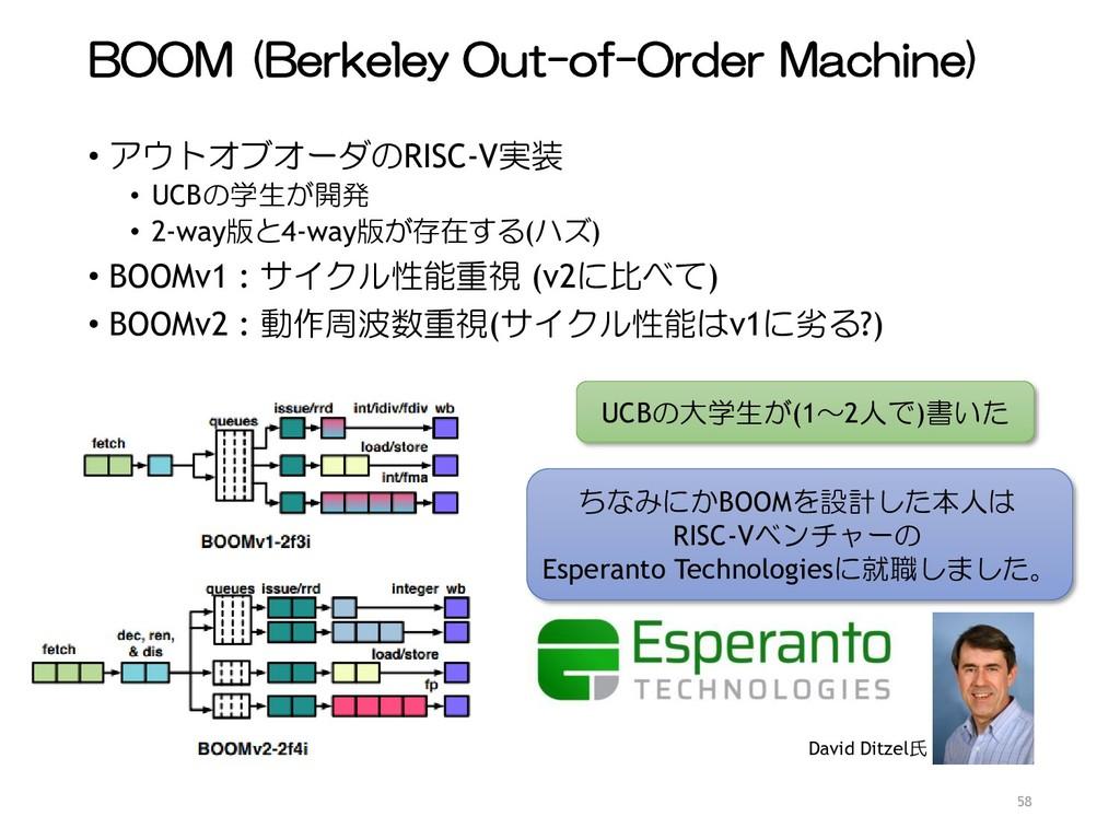 BOOM (Berkeley Out-of-Order Machine) • アウトオブオーダ...