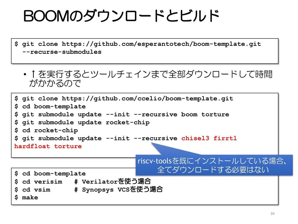 BOOMのダウンロードとビルド • ↑を実行するとツールチェインまで全部ダウンロードして時間 ...