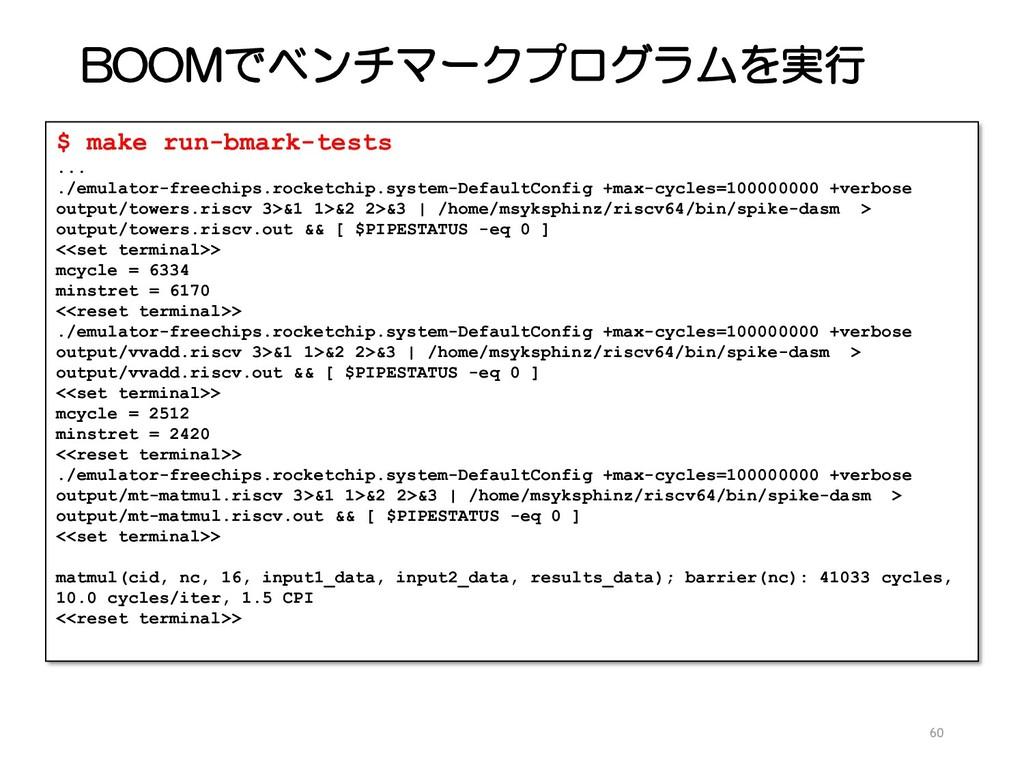 BOOMでベンチマークプログラムを実行 60 $ make run-bmark-tests ....