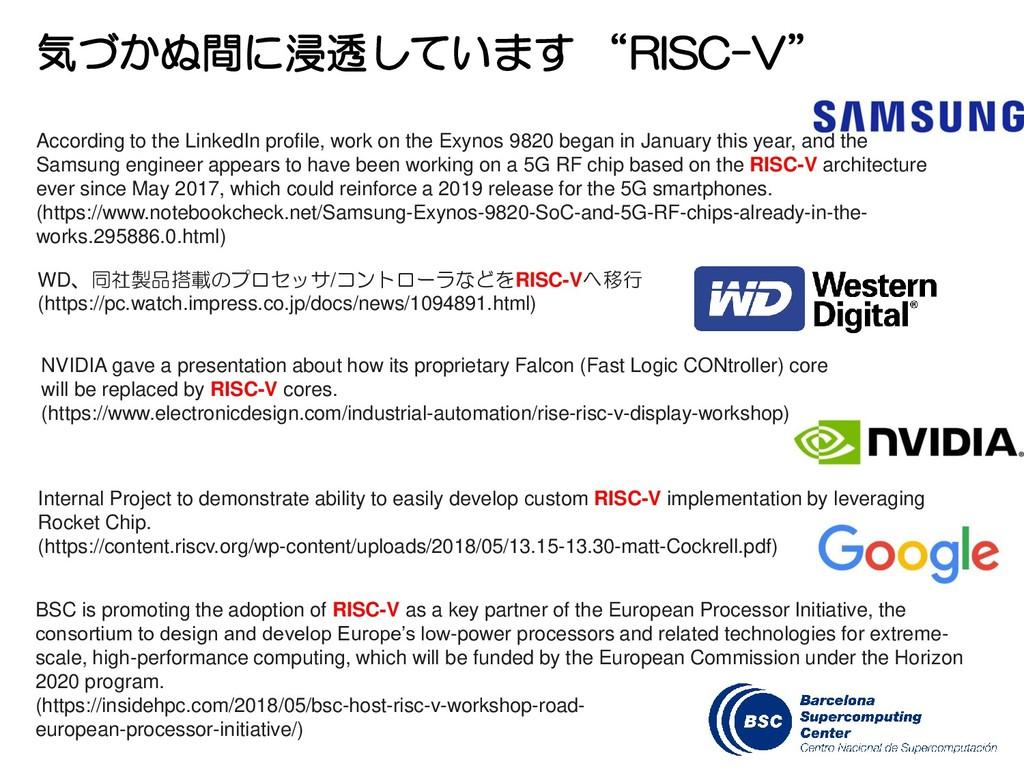 """気づかぬ間に浸透しています """"RISC-V"""" According to the LinkedI..."""