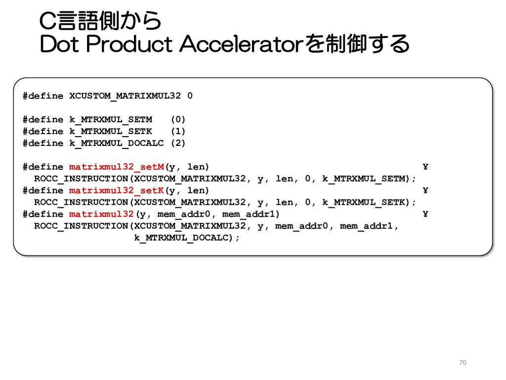 C言語側から Dot Product Acceleratorを制御する 70 #define ...