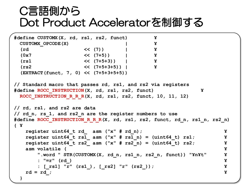 C言語側から Dot Product Acceleratorを制御する 71 #define ...