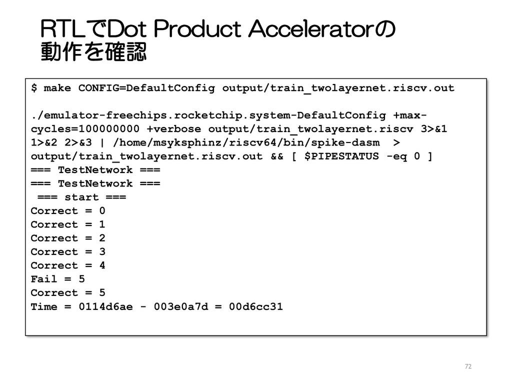 RTLでDot Product Acceleratorの 動作を確認 72 $ make CO...