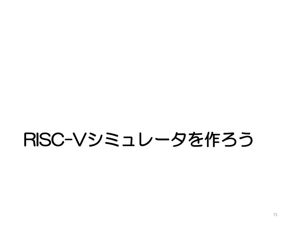 RISC-Vシミュレータを作ろう 73
