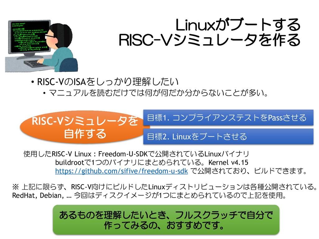 Linuxがブートする RISC-Vシミュレータを作る • RISC-VのISAをしっかり理解...