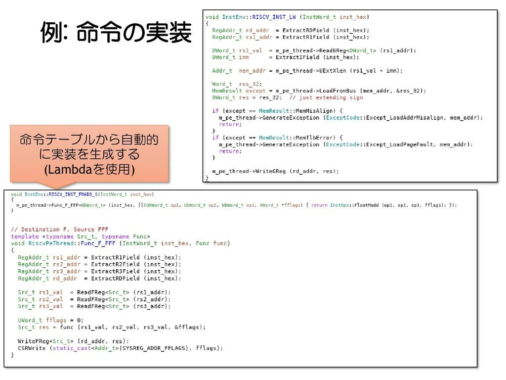 例: 命令の実装 77 命令テーブルから自動的 に実装を生成する (Lambdaを使用)