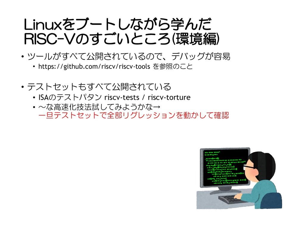 Linuxをブートしながら学んだ RISC-Vのすごいところ(環境編) • ツールがすべて公開...