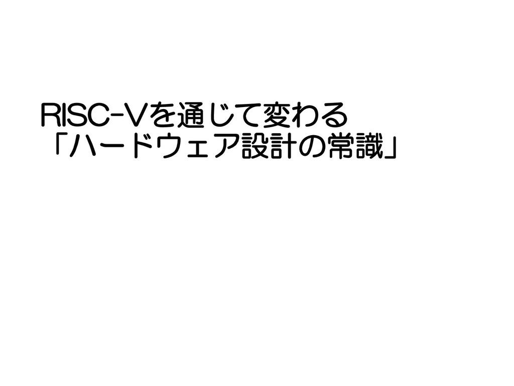 RISC-Vを通じて変わる 「ハードウェア設計の常識」
