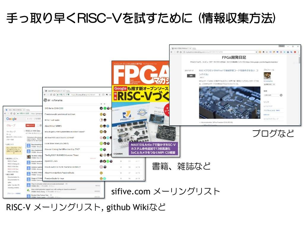 手っ取り早くRISC-Vを試すために (情報収集方法) RISC-V メーリングリスト, gi...