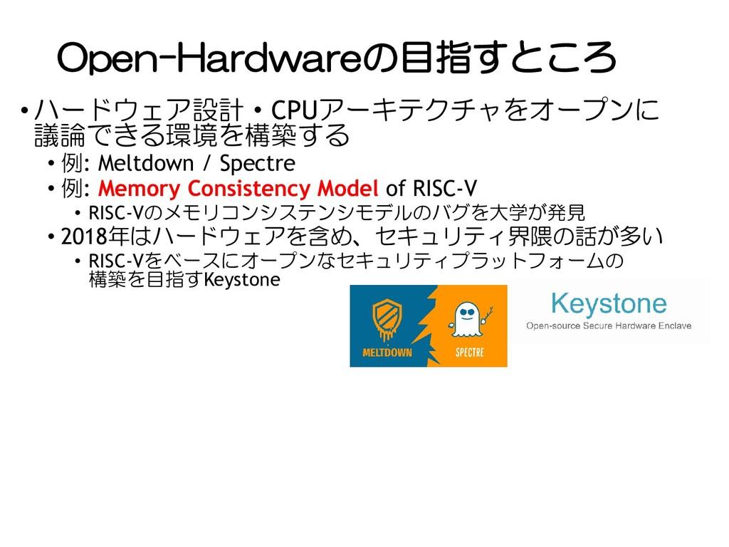Open-Hardwareの目指すところ • ハードウェア設計・CPUアーキテクチャをオープン...