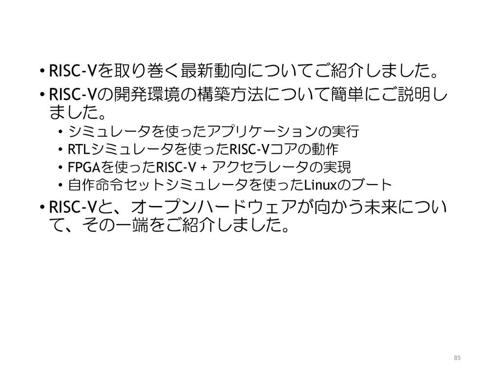• RISC-Vを取り巻く最新動向についてご紹介しました。 • RISC-Vの開発環境の構築方...