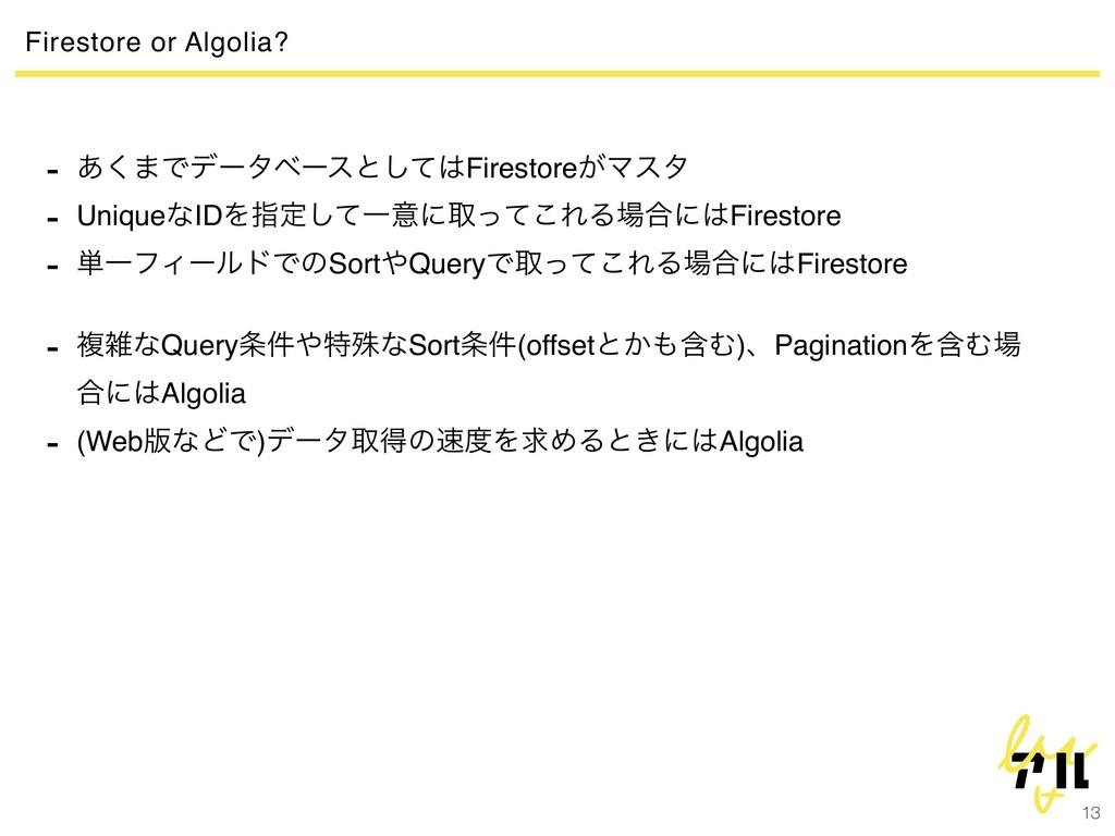 13 Firestore or Algolia? - ͋͘·Ͱσʔλϕʔεͱͯ͠Firest...