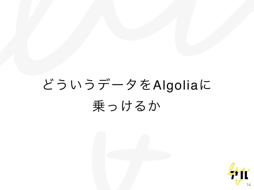 14 Ͳ͏͍͏σʔλΛAlgoliaʹ ͚ͬΔ͔