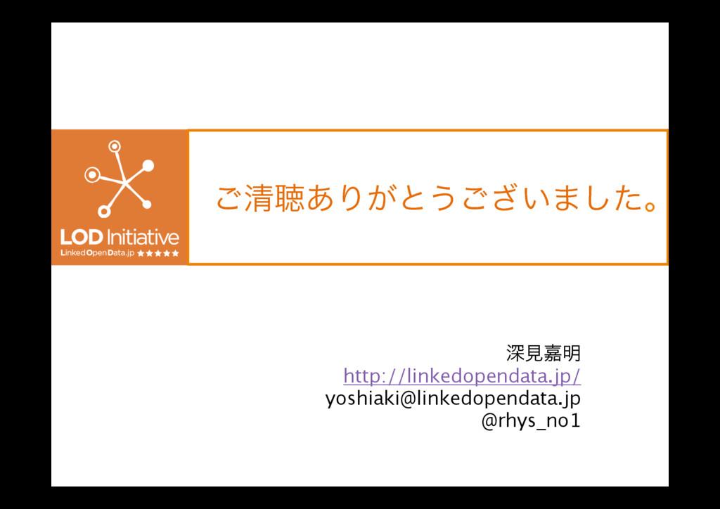 ͝ਗ਼ௌ͋Γ͕ͱ͏͍͟͝·ͨ͠ɻ ਂݟՅ໌ http://linkedopendata.jp/...