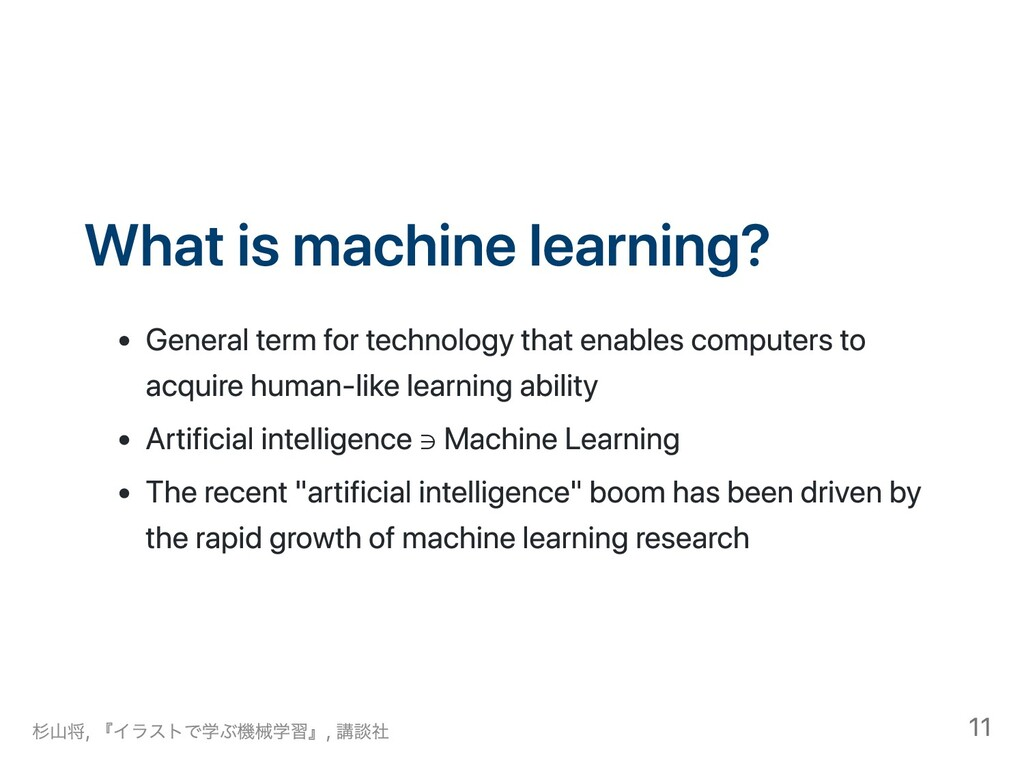 What is machine learning? General term for tech...