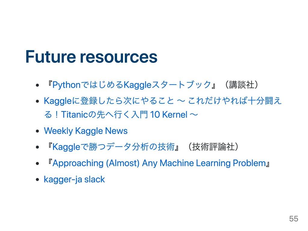 Future resources 『PythonではじめるKaggleスタートブック』(講談社...