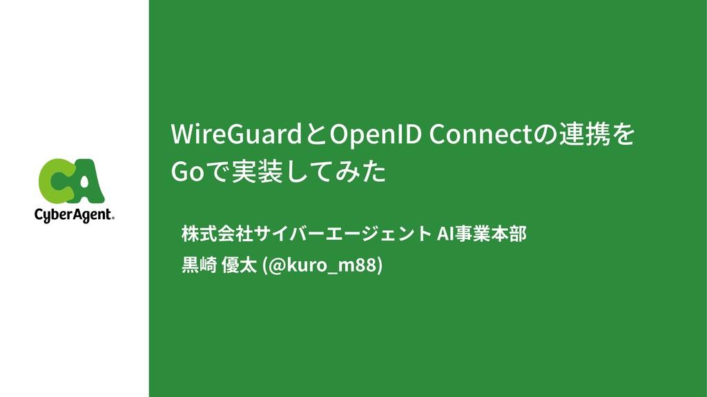 WireGuardとOpenID Connectの連携を Goで実装してみた 株式会社サイバー...