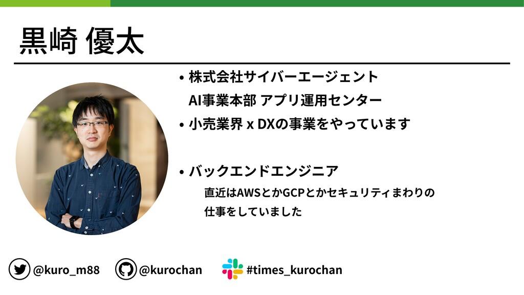 黒崎 優太 • 株式会社サイバーエージェント AI事業本部 アプリ運⽤センター • ⼩売業界 ...