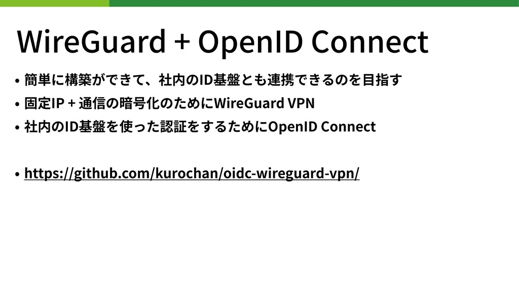 WireGuard + OpenID Connect • 簡単に構築ができて、社内のID基盤と...