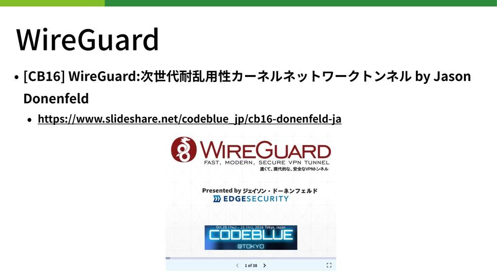 WireGuard • [CB ] WireGuard:次世代耐乱⽤性カーネルネットワークトン...