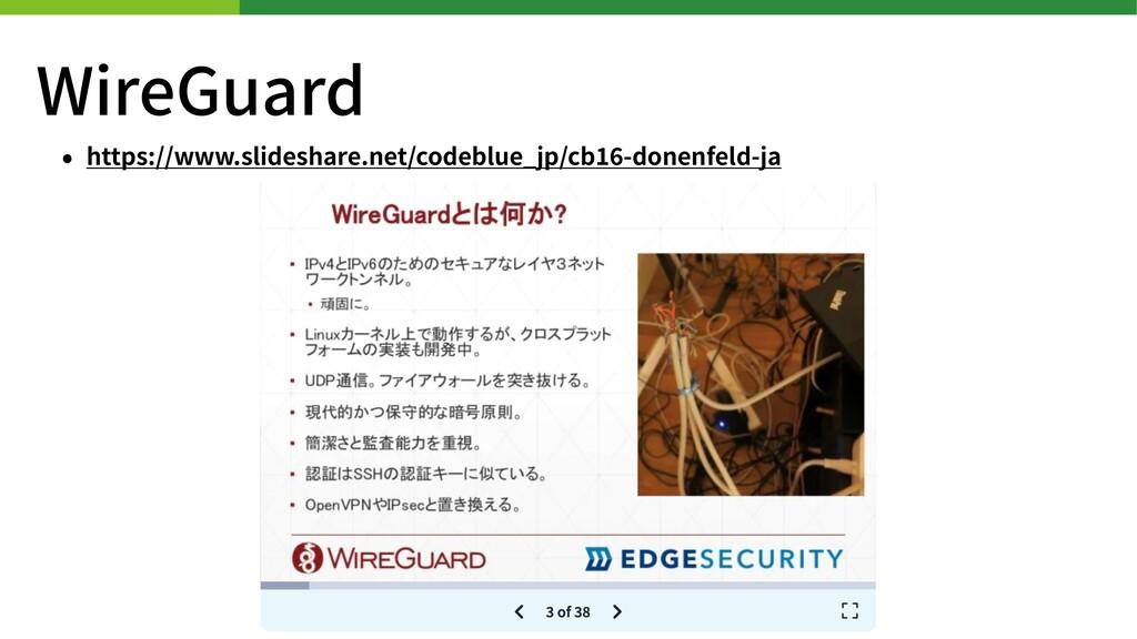 WireGuard • https://www.slideshare.net/codeblue...