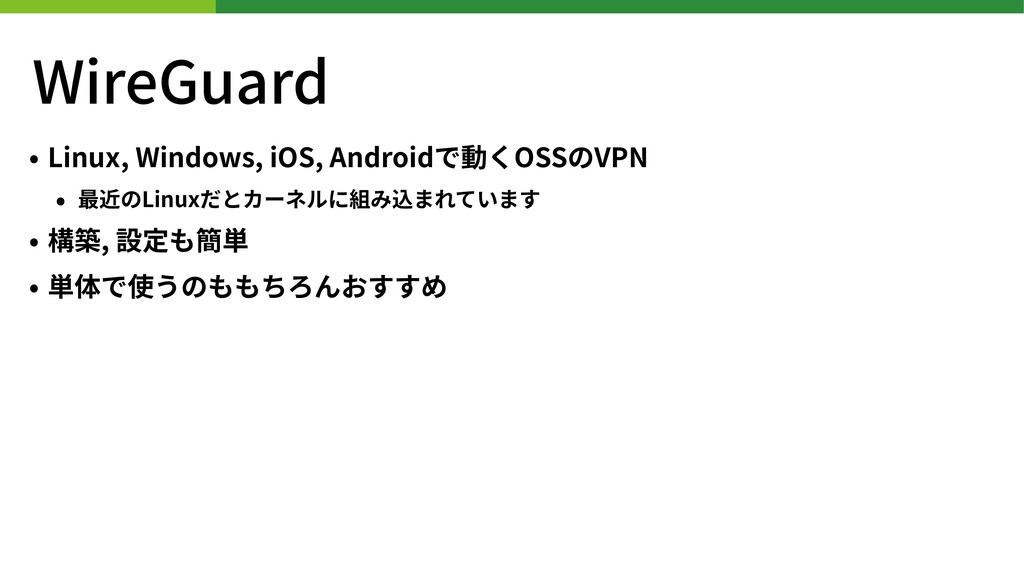 WireGuard • Linux, Windows, iOS, Androidで動くOSSの...