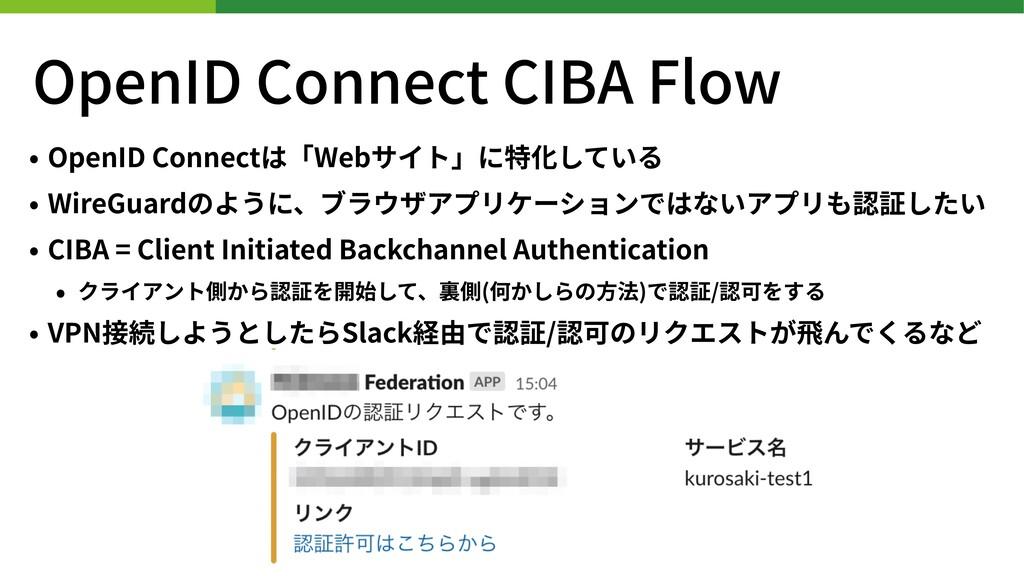 OpenID Connect CIBA Flow • OpenID Connectは「Webサ...