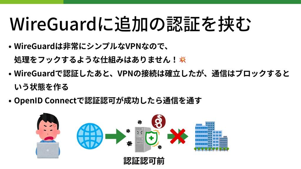 WireGuardに追加の認証を挟む • WireGuardは⾮常にシンプルなVPNなので、 ...