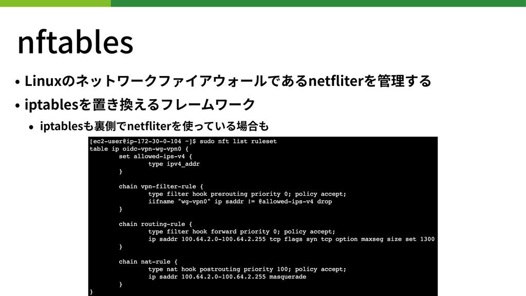 nftables • Linuxのネットワークファイアウォールであるnetfliterを管理する...