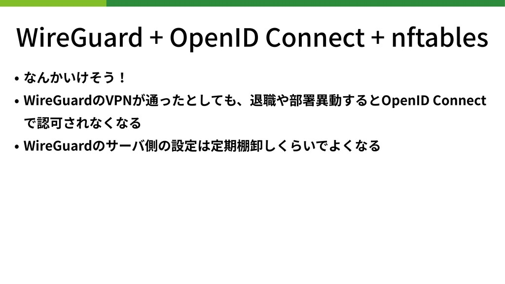 WireGuard + OpenID Connect + nftables • なんかいけそう...
