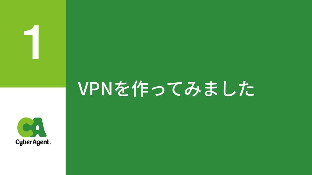 VPNを作ってみました