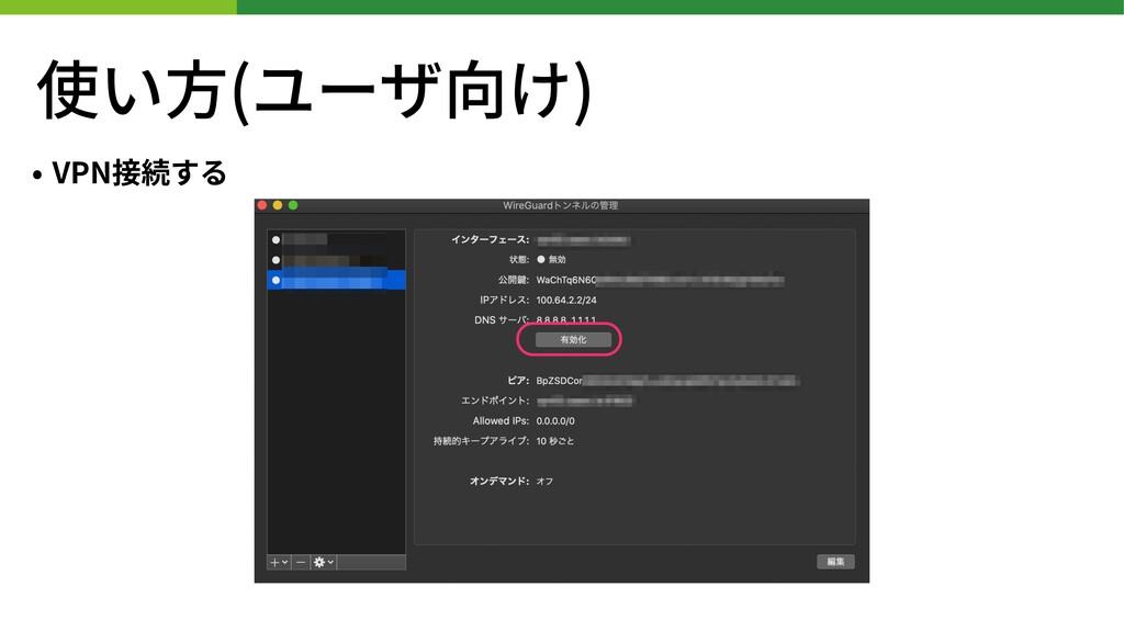 使い⽅(ユーザ向け) • VPN接続する