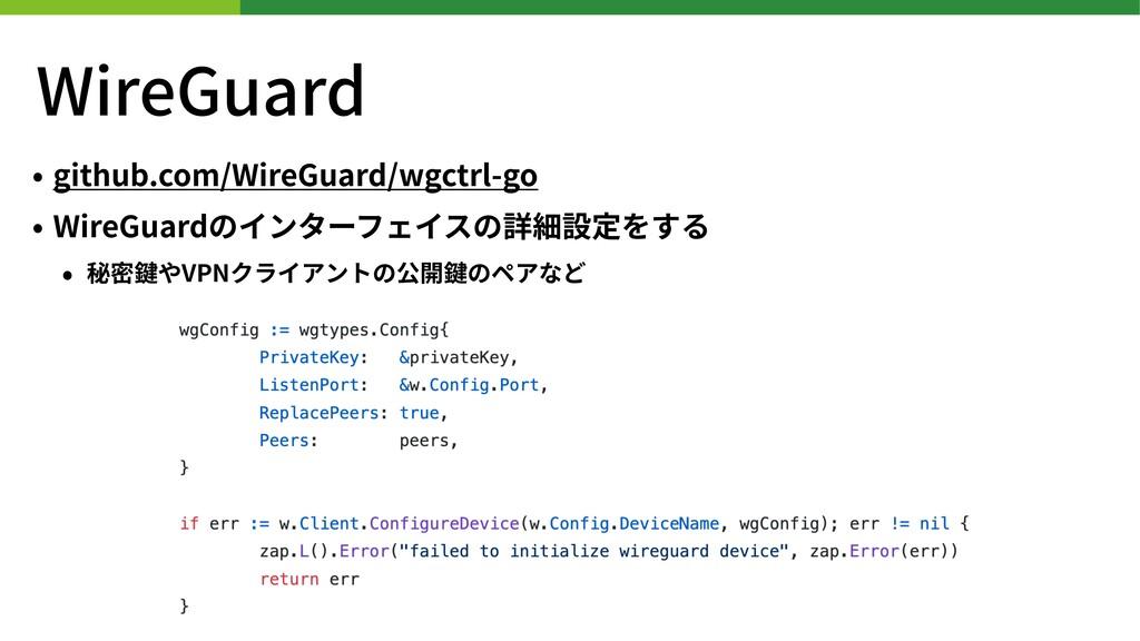 WireGuard • github.com/WireGuard/wgctrl-go • Wi...