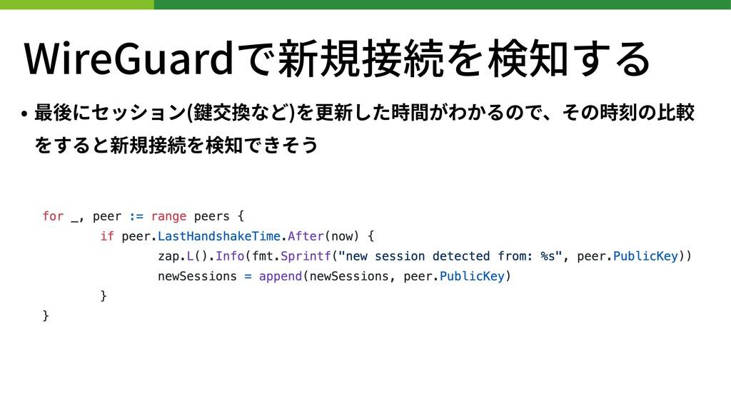 WireGuardで新規接続を検知する • 最後にセッション(鍵交換など)を更新した時間がわか...