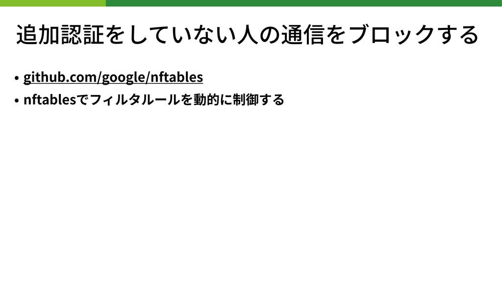 追加認証をしていない⼈の通信をブロックする • github.com/google/nftab...