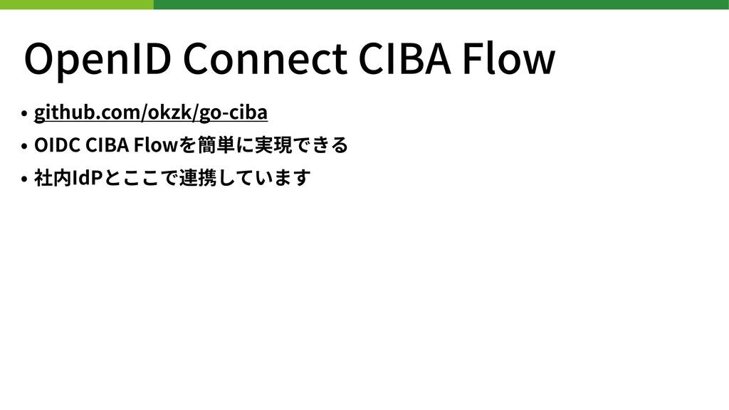 OpenID Connect CIBA Flow • github.com/okzk/go-c...