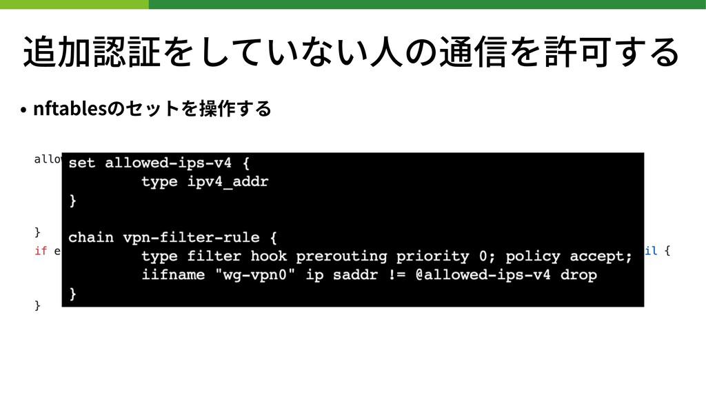 追加認証をしていない⼈の通信を許可する • nftablesのセットを操作する