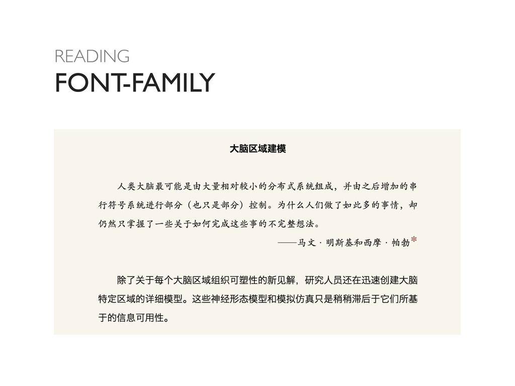 READING FONT-FAMILY