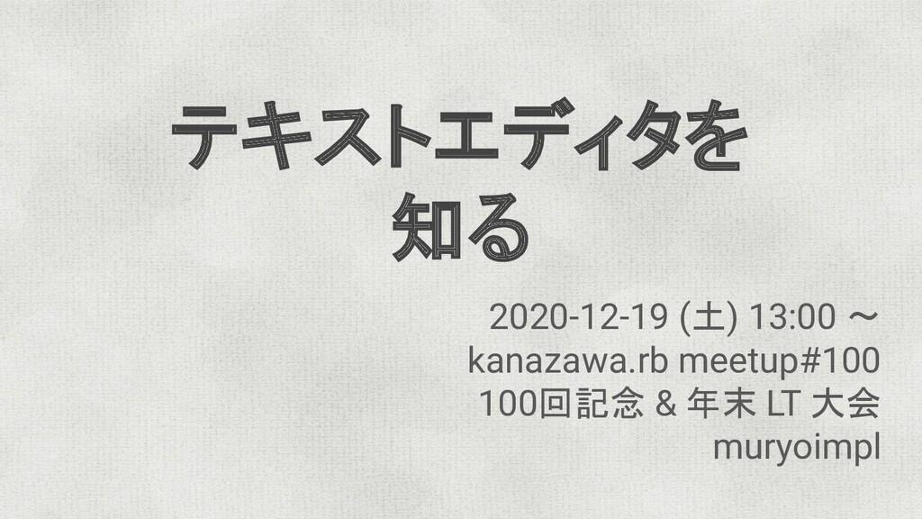 テキストエディタを 知る 2020-12-19 (土) 13:00 〜 kanazawa.rb...