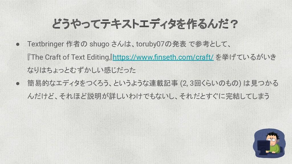 どうやってテキストエディタを作るんだ? ● Textbringer 作者の shugo さんは...