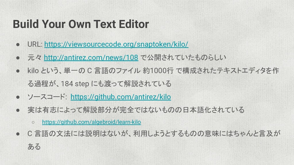 Build Your Own Text Editor ● URL: https://views...